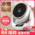 現貨·桌面暖風機家用小型加熱取暖器可攜式電暖器110V 交換禮品