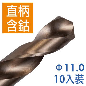 11.0mm 10支入 含鈷直柄鑽頭 直柄含鈷鑽頭 高速鋼含鈷鑽尾 鐵工木工用鑽頭 台灣製造