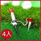 GOLF高爾夫子母磁性球TEE 長短球釘一隻搞定(4個裝-顏色隨機)【AE10521】i-style居家生活