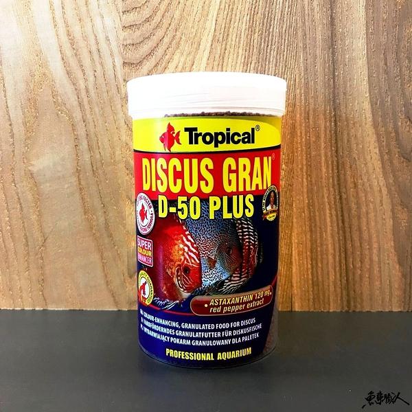 波蘭 Tropical 德比克 Discus-Gran D 熱帶魚高營養增豔顆粒【1000ml】 魚事職人