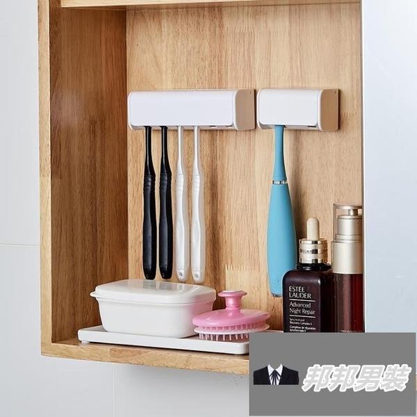 免打孔家用衛生間掛墻式收納盒牙刷置物架壁掛式牙刷架子【邦邦男裝】