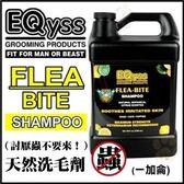 *KING WANG*【美國EQyss】Flea Bite 除蚤洗毛精 - 一加侖