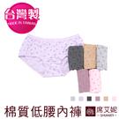 少女 MIT舒適 貼身內褲 低腰 M/L/XL 台灣製造 no.1001-席艾妮SHIANEY