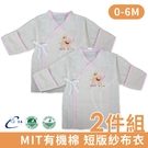 (二件組)有機棉護手紗布衣 台灣製 高品質柔軟印花高支線 護手 紗布衣 寶寶服 0-6M 【A70018】