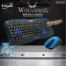 【鼎立資訊】E-books Z1 金鋼狼 電競遊戲 USB 鍵盤滑鼠組