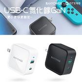 【RAVPower】90W 氮化鎵GaN USB-C快速充電器 手機平板筆電適用