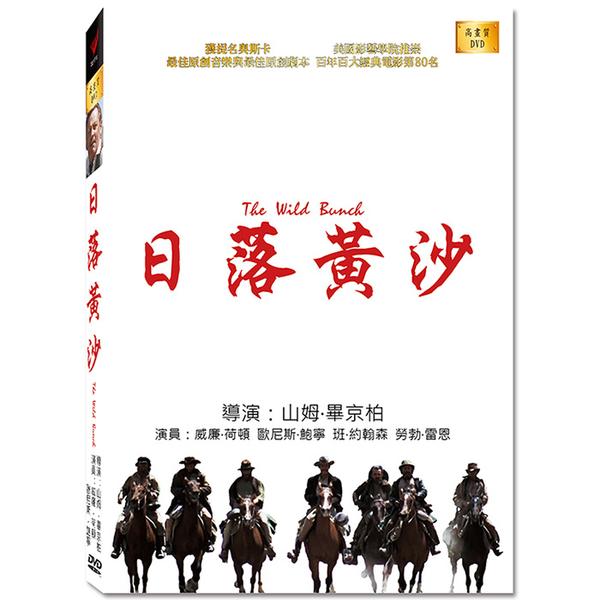新動國際【日落黃沙】The Wild Bunch 高畫質DVD