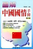 (二手書)圖解中國國情手冊(第三版)