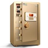虎霸牌保險櫃60CM家用指紋密碼小型WIFI遠程報警保險箱辦公全鋼 後街五號