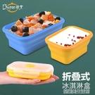 歐烹硅膠冰淇淋盒子 帶蓋雪糕盒可折疊冰激凌盒家用自制雪糕模具