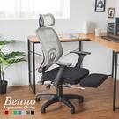 椅子 辦公椅 書桌椅 電腦椅【I0298...