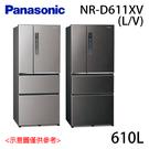 【Panasonic國際】610L 四門變頻冰箱 NR-D611XV-L/V 免運費