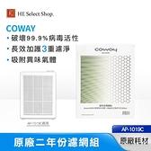Coway 二年份濾網組 空氣清淨機 原廠耗材 (適用 AP-1019C )