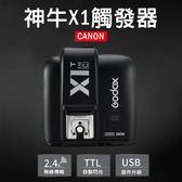御彩數位@神牛 X1C 觸發器 Godox 佳能 無線引閃器 CANON專用 X1T-C 發射器 支援TTL 遠程觸發