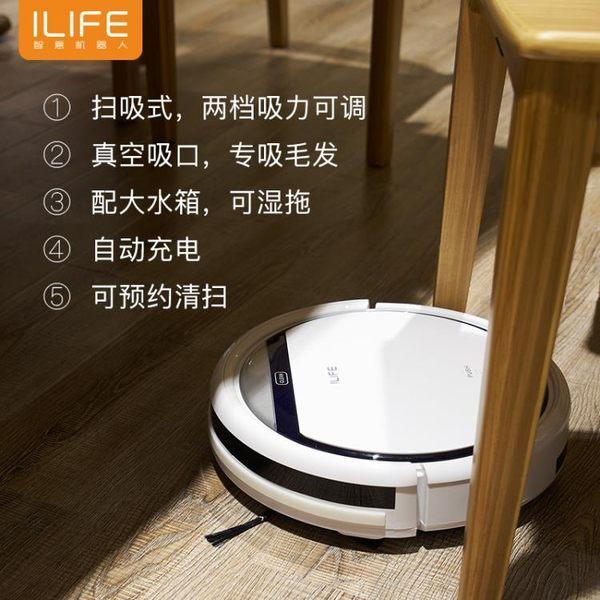 掃地機器人 智意掃地機器人智慧家用全自動掃地拖地一體機自動吸塵器