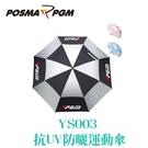 POSMA PGM 雙層防曬運動傘 遮陽傘 抗UV 防滑 抗強風 自動開傘 3色 YS003