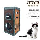 PetLand寵物樂園【寵愛物語】時尚貓公寓貓跳台 CT-25 / 貓咪最愛貓跳台