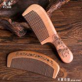 梳子 天然家用桃木梳子套裝檀香木小梳子隨身迷你便攜靜電木頭梳防 米蘭街頭
