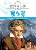 (二手書)偉大的樂聖 貝多芬-世界偉人傳