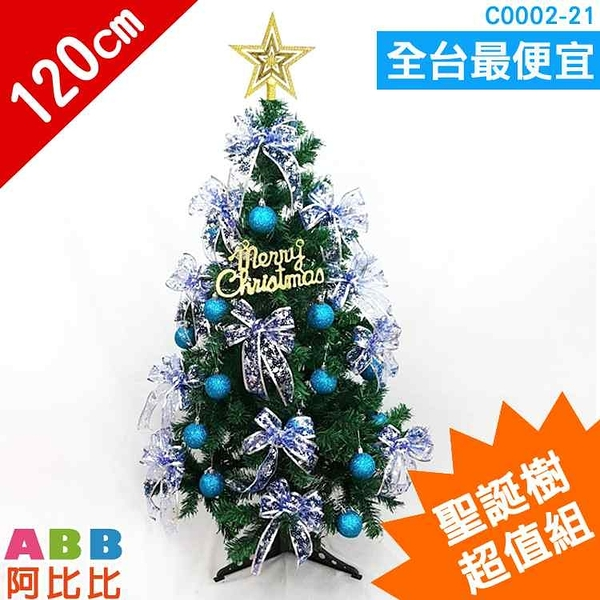 C0002-21_聖誕樹_4尺_超值組#聖誕派對佈置氣球窗貼壁貼彩條拉旗掛飾吊飾
