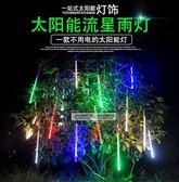 太陽能燈流星雨燈串led庭院節日裝飾燈    SQ12031『伊人雅舍』TW