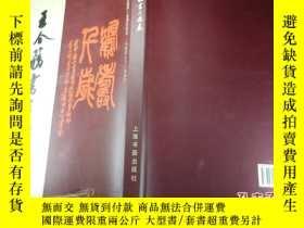 二手書博民逛書店王個簃書法選集罕見(8開精裝96年1印)Y475 王個簃 上海書