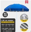 遮陽傘太陽傘遮陽傘大雨傘超大號戶外商用擺攤圓傘沙灘傘廣告傘印刷 【全館免運】