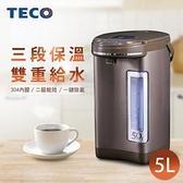 【南紡購物中心】【TECO東元】5L三段溫控雙重給水熱水瓶 YD5006CB
