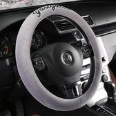 汽車通用型把套新品刺繡正韓保暖可愛短毛絨方向盤套冬季 七夕節大促銷