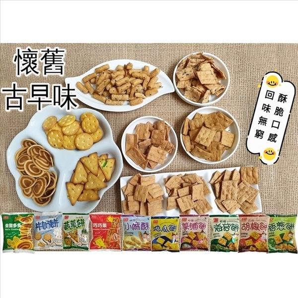 安堡椒鹽菜脯餅 1包20小包/約570~600公克【4712502011656】(台灣零食)