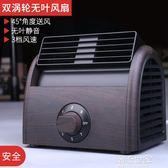 迷你風扇空調制冷桌面小風扇學生宿舍寢室辦公室床上靜音無葉電扇『潮流世家』