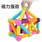 紐奇磁力棒兒童大顆粒積木拼裝益智男孩女孩磁吸磁鐵寶寶早教玩具 設計師生活百貨