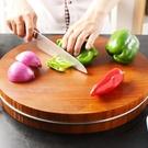 砧板 菜板實木家用廚房砧板整木圓形菜墩加厚切菜板案板大刀板【快速出貨全館免運】