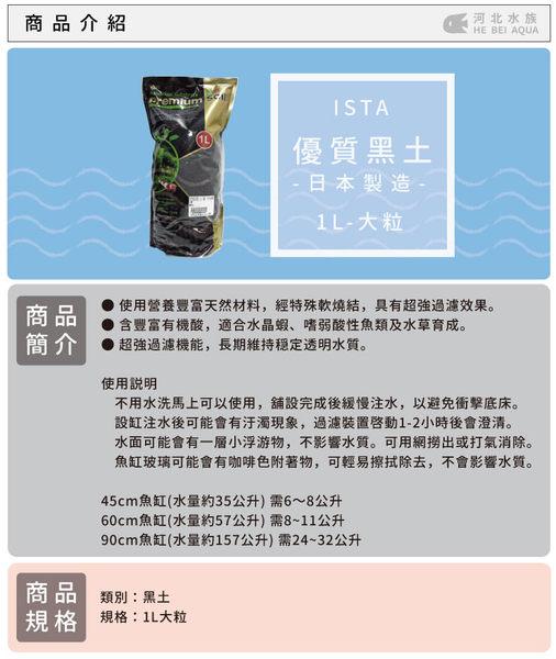 [ 河北水族 ] ISTA伊士達 【 優質日本黑土 1L 大粒 】 水草 水晶蝦