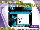 HP NO.92 / 92 黑色 原廠盒...