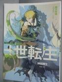 【書寶二手書T8/一般小說_LIN】十世轉生(01)-神衹轉生_南方玫瑰