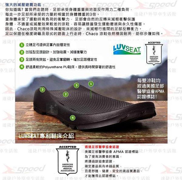 【速捷戶外】Chaco 美國專業戶外運動休閒拖鞋、沙灘鞋(男) CH-ZTM01 (滑行藍)