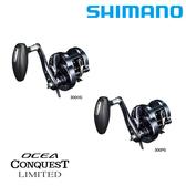 漁拓釣具 SHIMANO 19 OCEA CONQUEST LTD 400型 (雙軸捲線器)