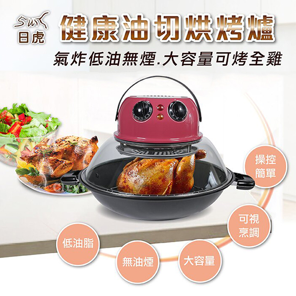 【富樂屋】日虎 烘烤爐 烘培料理鍋 無煙 KL-360