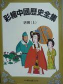 【書寶二手書T3/少年童書_QFZ】彩繪中國歷史全集-唐朝(上)_牛頓編輯部