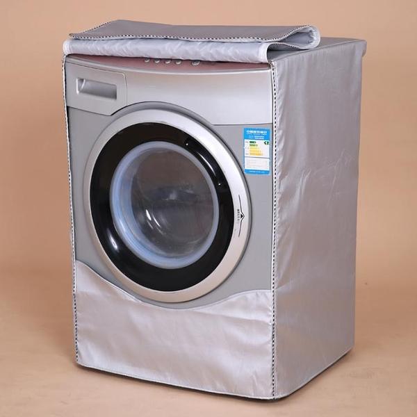 創前洗衣機罩適用于西門子海爾滾筒防水防曬防塵套保護罩包用8年 印巷家居