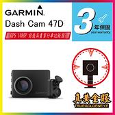 【GARMIN】GARMIN DASH CAM 47D GPS 1080P前後行車記錄器