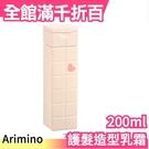 【Arimino 愛心護髮造型乳霜200ml 黃罐】日本 PEACE 魔術方塊 超人氣品牌 交換禮物【小福部屋】