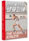 十二分鐘徒手高效健身訓練【城邦讀書花園】