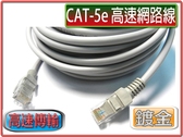 [富廉網] CT5-4 5M CAT5E 鍍金 高速網路線