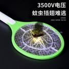 滅蚊拍充電式家用電蚊拍強力蚊子蒼蠅拍蟑螂驅蚊神器超強電人電池 快速出貨