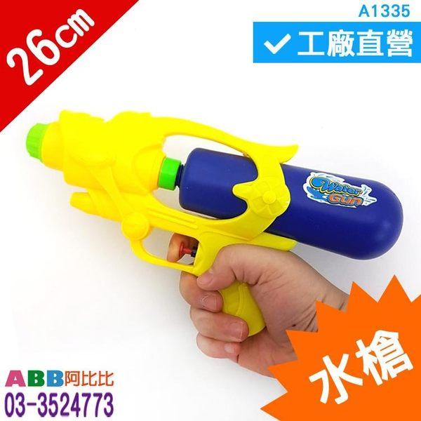 A1335★玩具水槍_26cm#高壓水槍#玩具水槍#玩沙組#挖沙#游泳圈#水桶#戲水玩具#沙灘組