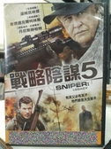 挖寶二手片-D59-正版DVD-電影【戰略陰謀5】-湯姆貝林傑 查德邁克爾柯林斯(直購價)