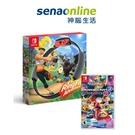 【神腦生活】任天堂 Switch 健身環大冒險 同捆組+瑪利歐賽車 8 豪華版 中文版