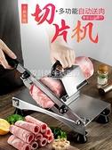 羊肉捲切片機火鍋爆肥牛肉切肉機薄片家用小型削肉機剝肉片刨肉機 NMS設計師生活百貨